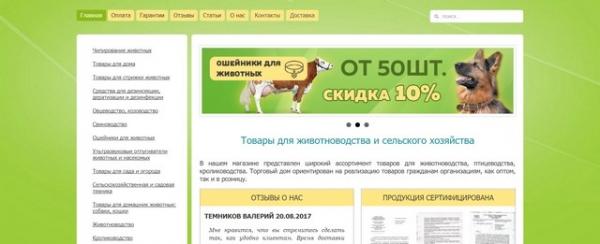 Доска объявлений о животных и птицах гинелоги частные объявления