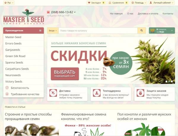 Сайт по продаже семян марихуаны марихуана регуляр