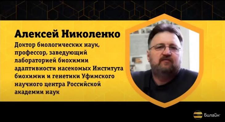 алексей николенко