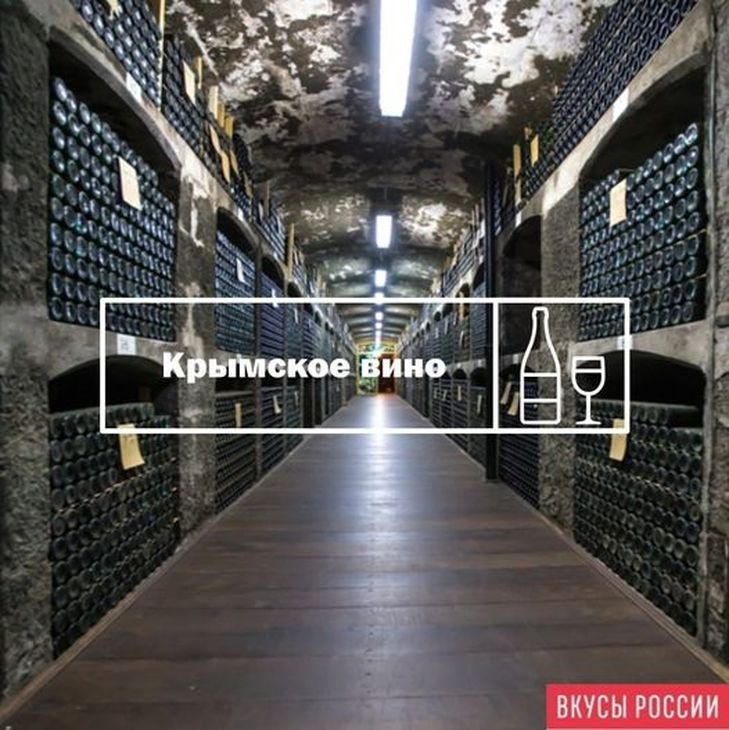 Региональный бренд «Крымские вина» будет представлен на полках в павильонах КНР и Египта