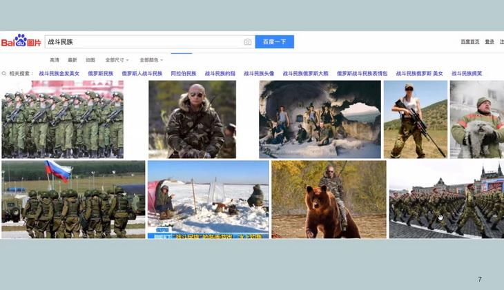 россия в китайских поисковиках