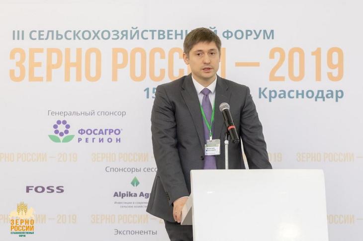 В Краснодаре прошел III Сельскохозяйственный форум «Зерно России — 2019»: итоги