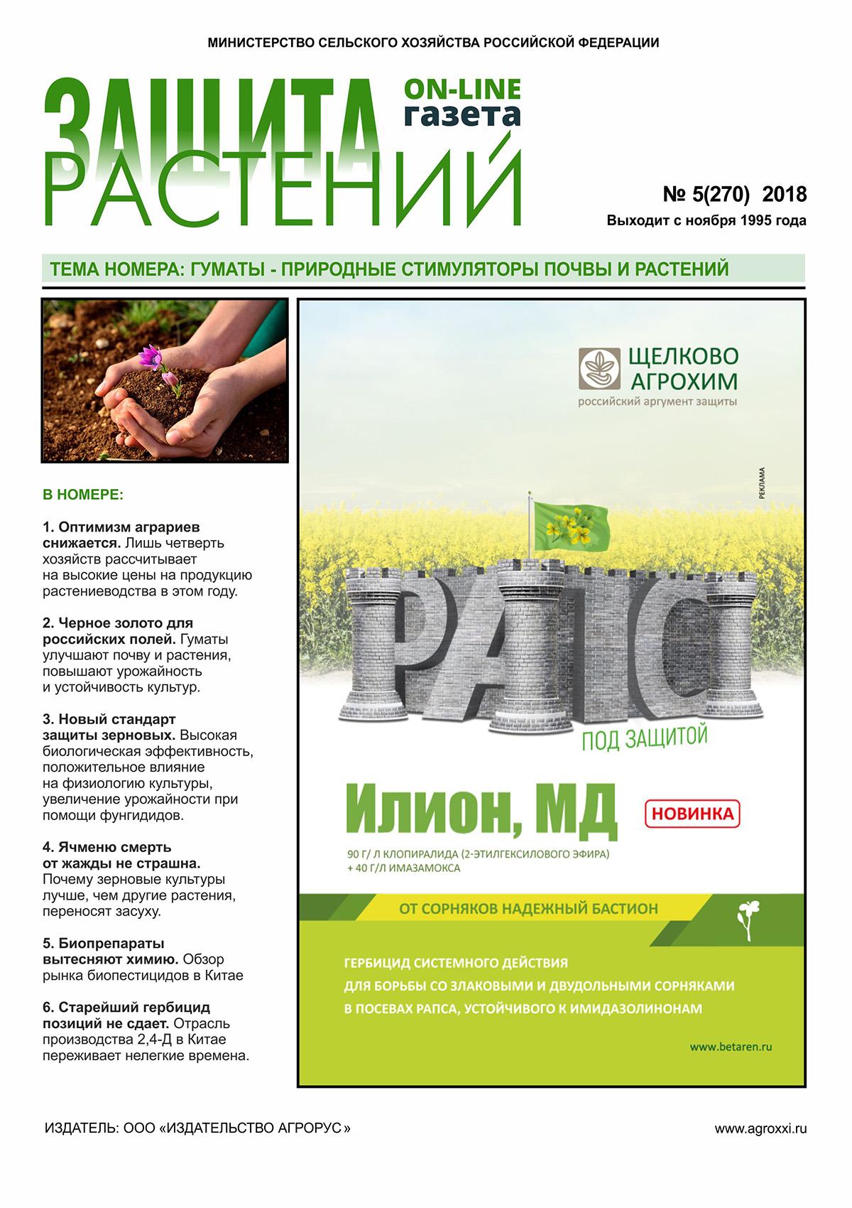 e920958ee3ed Газета «Защита растений» № 05 2018 — AgroXXI